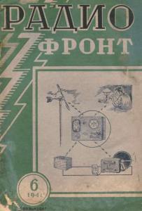 Радиофронт 1941 №06