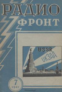 Радиофронт 1941 №07