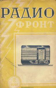 Радиофронт 1941 №08