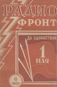 Радиофронт 1941 №09