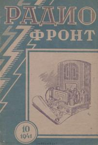 Радиофронт 1941 №10
