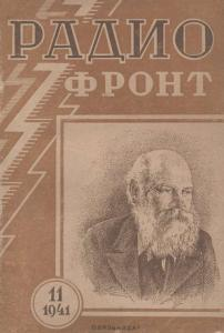 Радиофронт 1941 №11