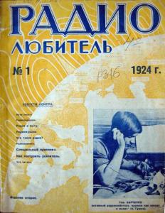 Радиолюбитель 1924 №01