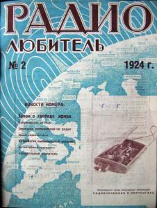 Радиолюбитель 1924 №02