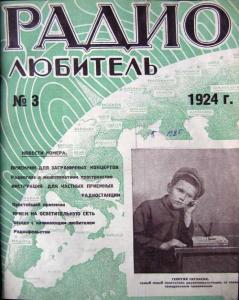 Радиолюбитель 1924 №03