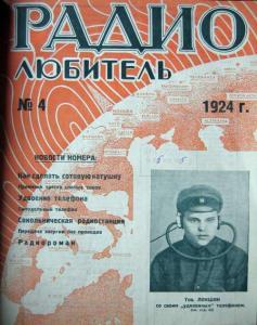 Радиолюбитель 1924 №04