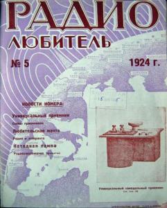 Радиолюбитель 1924 №05