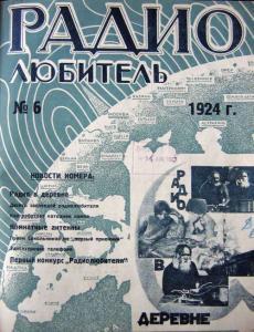Радиолюбитель 1924 №06