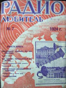 Радиолюбитель 1924 №07