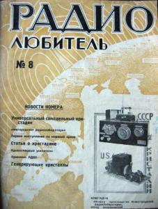 Радиолюбитель 1924 №08