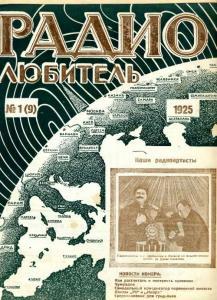 Радиолюбитель 1925 №01