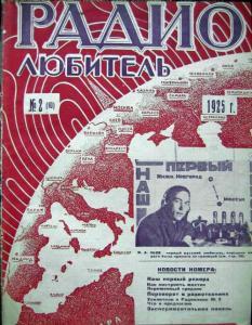 Радиолюбитель 1925 №02