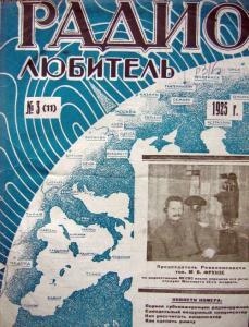 Радиолюбитель 1925 №03