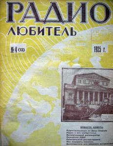 Радиолюбитель 1925 №04