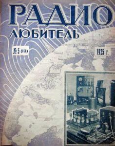 Радиолюбитель 1925 №05