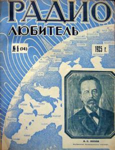 Радиолюбитель 1925 №06