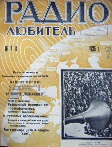 Радиолюбитель 1925 №07-08