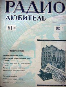 Радиолюбитель 1925 №09