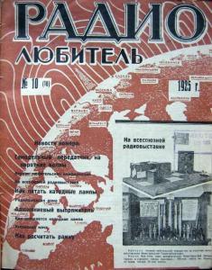 Радиолюбитель 1925 №10