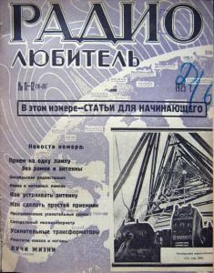 Радиолюбитель 1925 №11-12