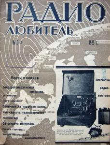 Радиолюбитель 1925 №13