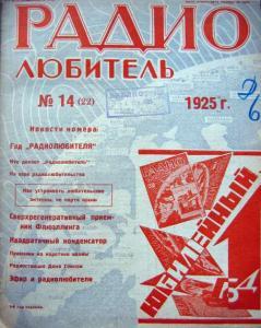 Радиолюбитель 1925 №14