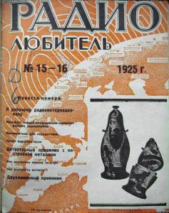 Радиолюбитель 1925 №15-16