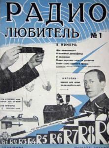 Радиолюбитель 1926 №01