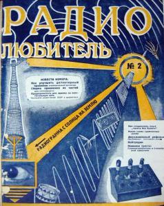 Радиолюбитель 1926 №02