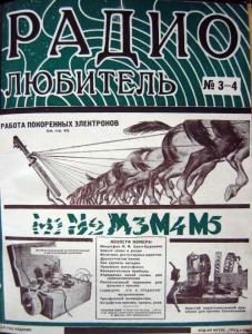 Радиолюбитель 1926 №03-04