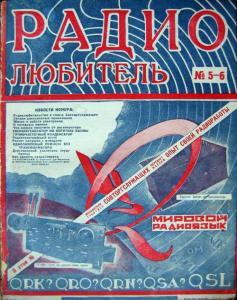 Радиолюбитель 1926 №05-06