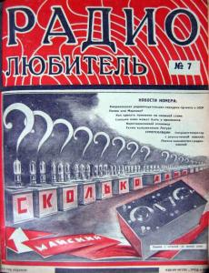 Радиолюбитель 1926 №07