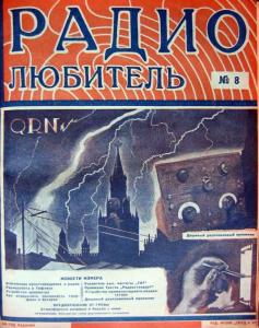 Радиолюбитель 1926 №08