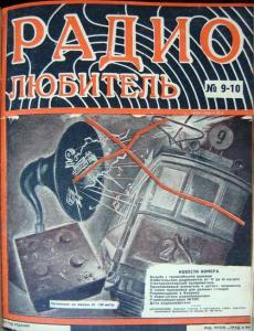 Радиолюбитель 1926 №09-10