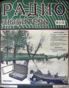 Радиолюбитель 1926 №11-12
