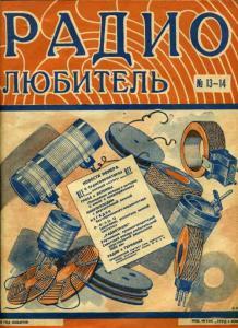Радиолюбитель 1926 №13-14