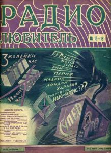 Радиолюбитель 1926 №15-16