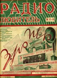 Радиолюбитель 1926 №17-18