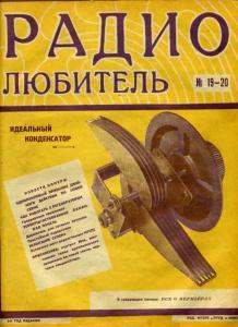 Радиолюбитель 1926 №19-20