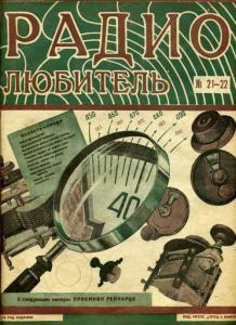 Радиолюбитель 1926 №21-22