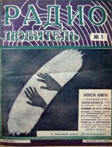 Радиолюбитель 1927 №01