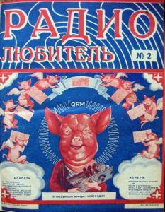 Радиолюбитель 1927 №02
