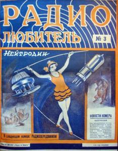 Радиолюбитель 1927 №03
