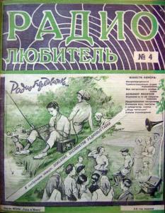 Радиолюбитель 1927 №04