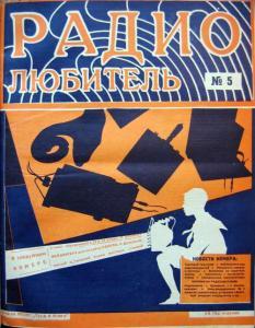 Радиолюбитель 1927 №05