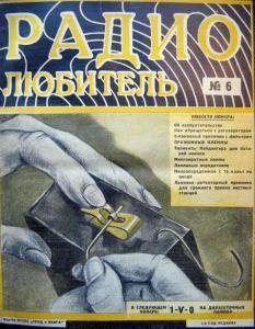 Радиолюбитель 1927 №06