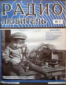 Радиолюбитель 1927 №07