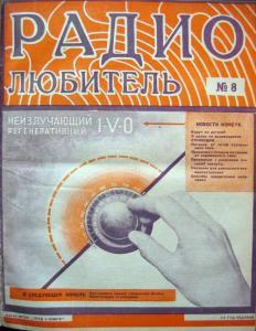 Радиолюбитель 1927 №08