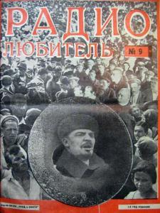 Радиолюбитель 1927 №09