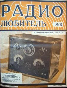 Радиолюбитель 1927 №10